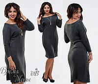Платье серое ангоровое. р. 48, 50, 52, 54