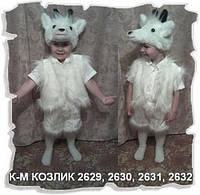 Детский карнавальный костюм Козленка