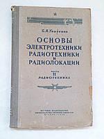 """Б.Гниденко """"Основы электротехники, радиотехники и радиолокации"""". Часть 2. Радиотехника."""