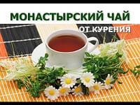 Монастырский чай (50 гр) средство от курения и для укрепления здоровья
