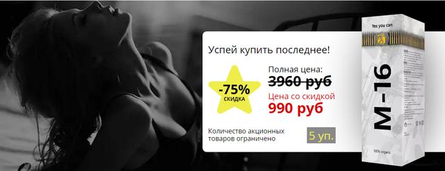 Спрей м16 купить в беларуси