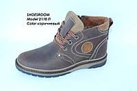Зимние ботинки кожаные мальчику 2118П коричневый