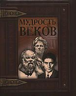 Мудрость веков. Н. В. Абельмас, Д. С. Турбанист
