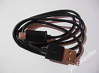 Кабель micro USB для зарядки и синхронизации 95 см