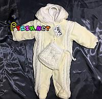 Человечек детский теплый молочный + шапочка, 0-4 месяца, 62 р., (велюр-махра с довязом)