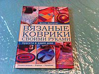 Книга вязаные коврики своими руками