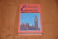 Английский язык для старшеклассников Поляков Е.Б