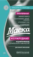 Фитокосметик, Россия Маска косметическая Изумрудная, Питательная, 60г
