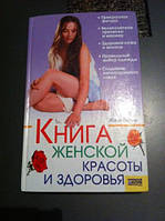 Книга Женской красоты и здоровья.Жаки Рипли.