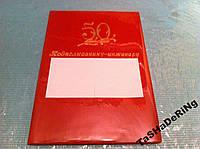 Наградные советские папки