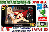 GPS навигатор Freelander Оригинал! карты+блютуз + AV