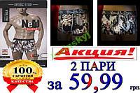 АКЦИЯ!!! 2 пари трусов по цене 1 пари  59,99 грн