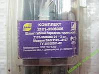 Шланги тормозные передние Ваз-2101-2107, Димитров