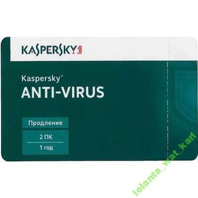 Kaspersky Anti-Virus 2016 2+1 ПК 1 год карта продл