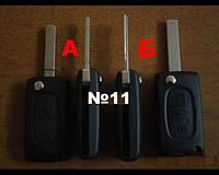 Корпус выкидного ключа 2 кнопки Peugeot Citroen