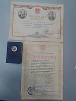 Свидетельство Грамота  комсомольский билет