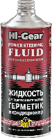 Жидкость и кондиционер для гидроусилителя руля Hi-Gear POWER STEERING FLUID with SMT² ✔ 946мл.