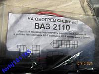 Подогрев сидений ВАЗ 2110, 2111, 2112 с выключател