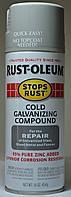 Грунтовка антикоррозионная для цветных металлов и оцинковки серая Rust Oleum  спрей 0,454