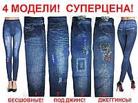 Лосины Леггинсы под ДЖИНС Джеггинсы Бесшовные