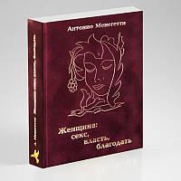 """Книга """" Женщина. Секс, власть, благодать"""" Антонио Менегетти."""