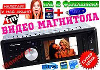 ВИДЕО МАГНИТОЛА Pioneer 405! НА 2 ФЛЕШКИ+AV+FM+MP3