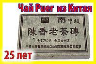 Чай из китая 250g китайский Puer Пуэр 1990 год