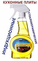 Средство для чистки стеклокерамических и индукционных плит