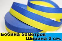 "Лента репс ""Флаг Украины"", ширина-2 см."