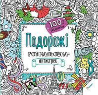 """Книга """"Подорожі  Розмальовка-антистрес  100% задоволення"""""""