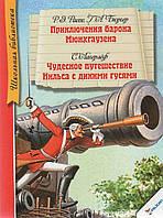 """Книга """"Приключения барона Мюнхгаузена"""""""