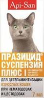 Празицид суспензия от глистов для кошек!