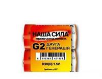 Батарейка Наша Сила R20 G2 Сольова (24 штуки/упак)