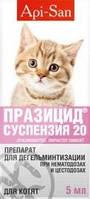 Празицид суспензия от глистов для котят!