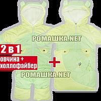 Детский зимний термо комбинезон-трансформер р 80-86 (конверт с ручками р. 68) на овчине для новорожденного Д01