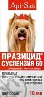 Празицид суспензия от глистов для собак!