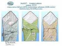 Одеяло-конверт для малыша Руно-957