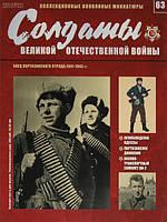 Солдаты Великой Отечественной войны №63