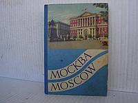 МОСКВА  буклет 50-ые годы 32 фотографий