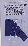 Е.А.Янчевская Конструирование и особенности изготовления легкой одежды сложных форм