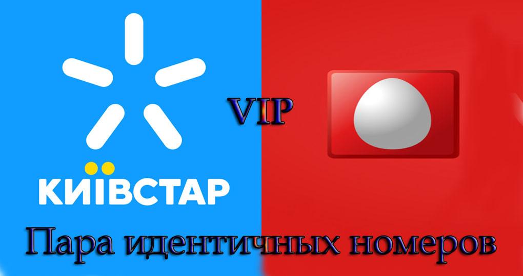 Красивая пара номеров МТС и Киевстар