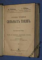 Основы техники сильных токов. Угримов Генсель 1913