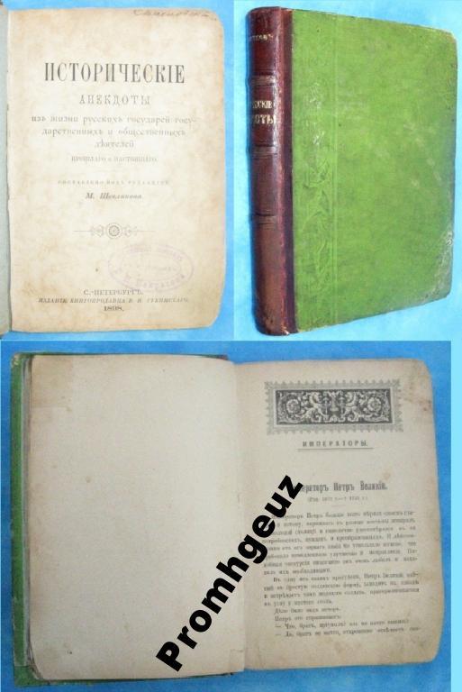 Исторические анекдоты рус государей. Шевляков 1898