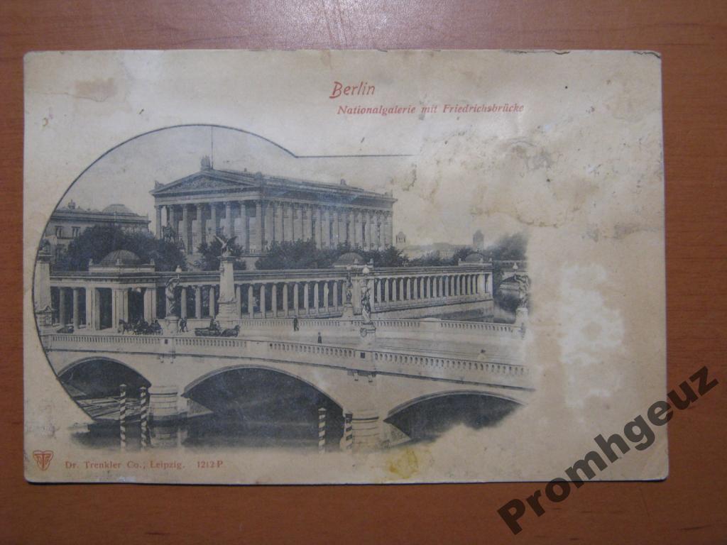 Берлин. Фридрихштассе. до 1917 г.  2