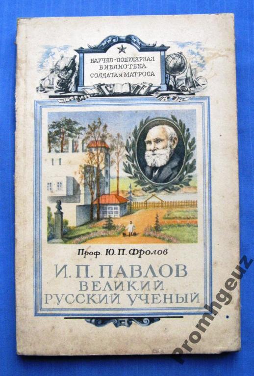 Фролов. И.П. Павлов великий русский ученый 1949 г.