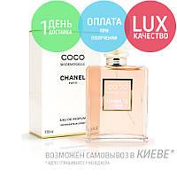 Chanel Coco Mademoiselle. Eau De Parfum 100 ml / Парфюмированная вода Коко Шанель Мадмуазель 100 мл