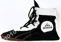 Борцовки, самбовки для борьбы Matsa белые 36-44