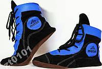 Борцовки, самбовки для борьбы Matsa синие 45