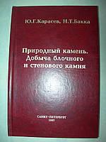"""Ю.Карасев, Н.Бакка """"Природный камень. Добыча блочного и стенового камня""""."""