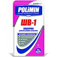 Штукатурка цементная Polimin ШB-1 (Полимин) 25ru